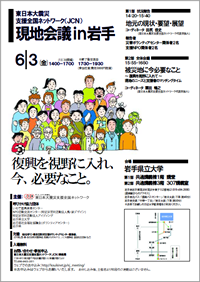 20110603_iwate_flyer.png
