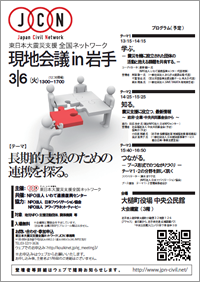 20120306_iwate_flyer