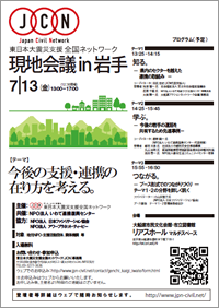20120713_iwate_flyer