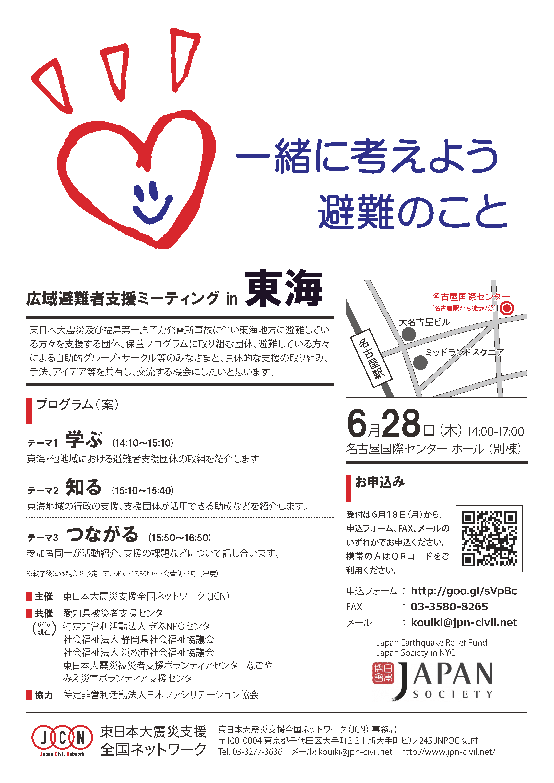 flyer_20120628_tokai.png