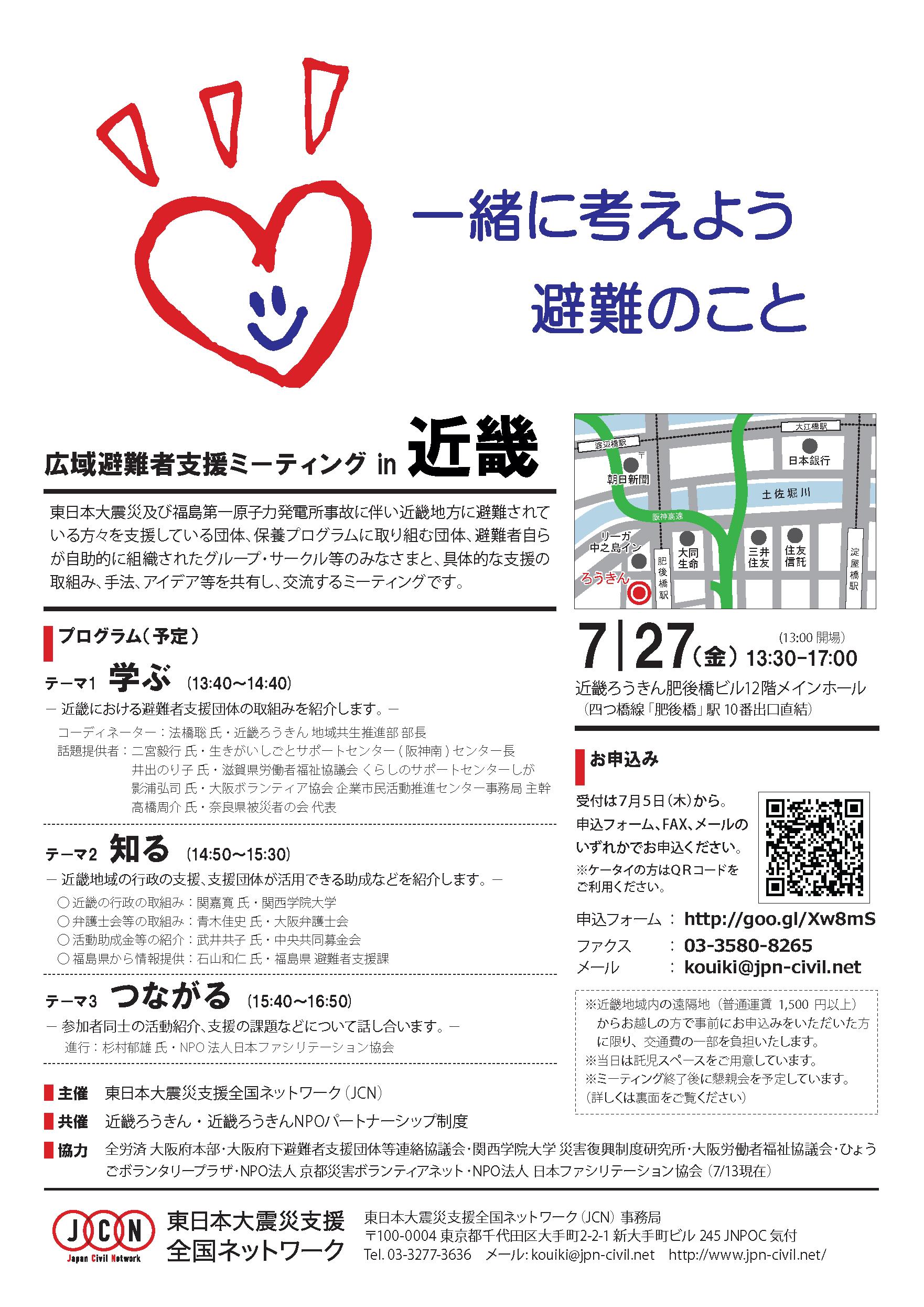 flyer_20120727_kinki.png