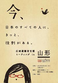 flyer_20120823_yamagata.png
