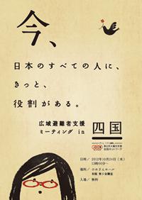 flyer_20121024_shikoku.png