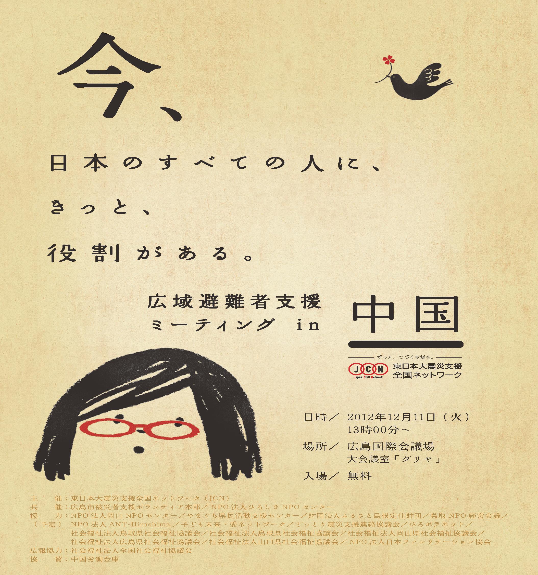 flyer_20121211_chugoku.png