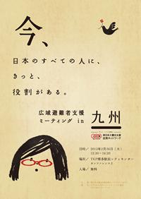 flyer_20130226_kyushu.png