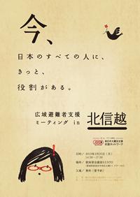 flyer_20130325_hokushinetsu.png