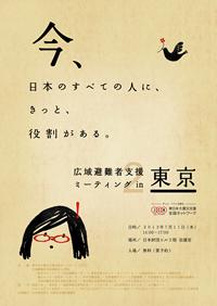 flyer_20130711_tokyo2.png