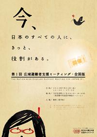flyer_20130724_zenkoku1.png
