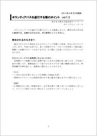 20110428_bus_guideline.png