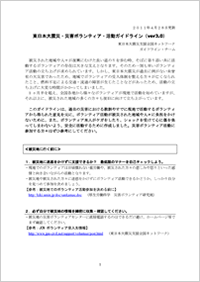 20110428_volunteer_guideline.png