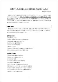 20110715_kaki-katsudo.png