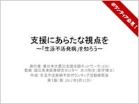 20120322_fukappatsu_gl_ver1.png