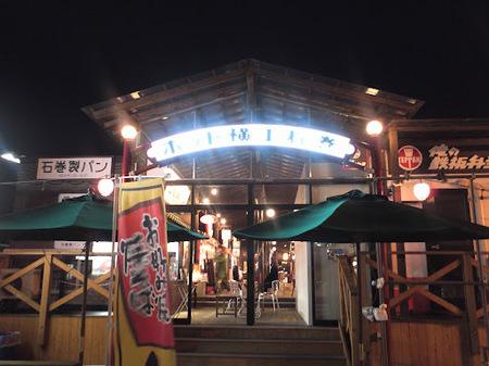 IMG_ike_0526-thumb-450x337.jpg.JPG