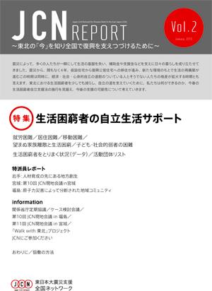 JCN_report02-1.jpg