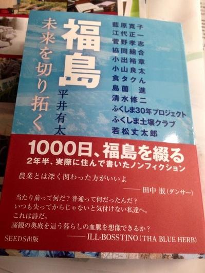 fukushima_book.jpg