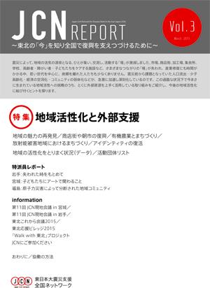 JCN_report03-1.jpg