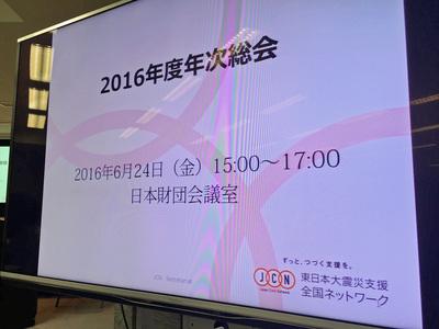 2016soukai0.jpg