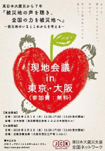 180201_genchi_flyer.jpg