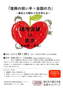 181010_genchi_flyer.png