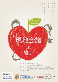20170907_iwate_flyer.jpg