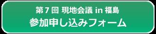 bnt_fukushima_7.png
