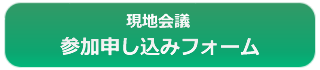第14回 現地会議 in 宮城申込フォーム
