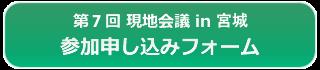 第7回現地会議in宮城申し込みフォーム