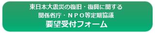 東日本大震災の復旧・復興に関する関係省庁・NPO等定期協議