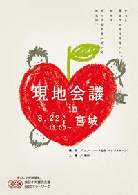 flyer_20120822_miyagi.png