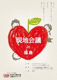flyer_20130312_fukushima.png