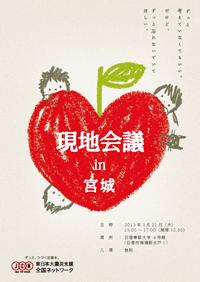 flyer_20130321_miyagi.png