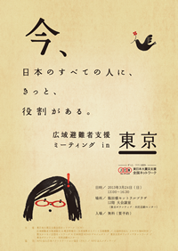 flyer_20130324_tokyo.png