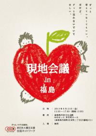 flyer_20130621_fukushima.png