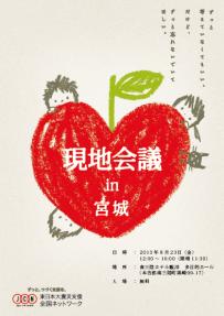 flyer_20130823_miyagi.png