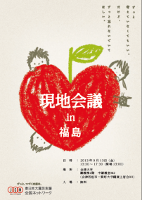 flyer_20130913_fukushima.png