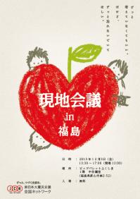 flyer_20131213_fukushima.png