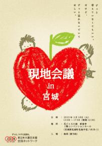 flyer_20140218_miyagi.png