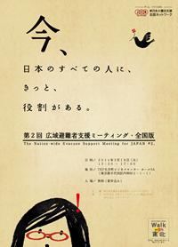flyer_20140318_zenkoku2.png
