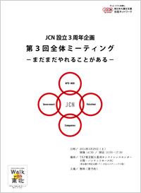 flyer_20140329_zentai3.png