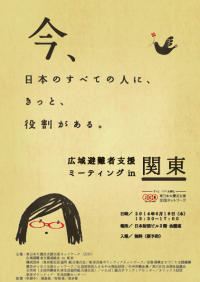 flyer_20140619_kanto.png