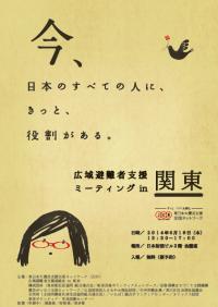 flyer_20140619_kanto.png