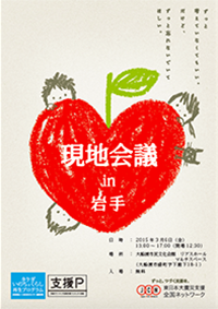 flyer_20140829_iwate.png