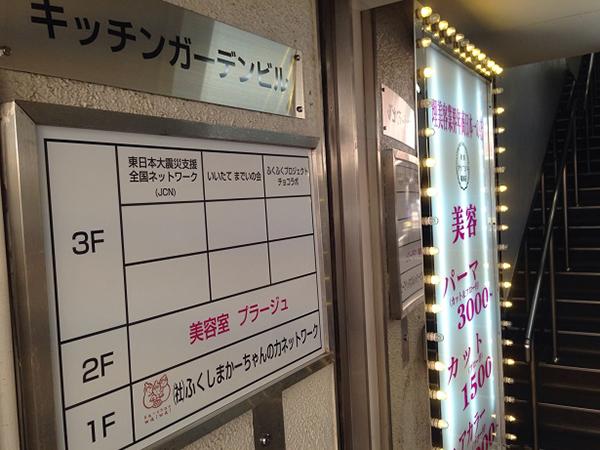 jcn_fukushima_office2.jpg