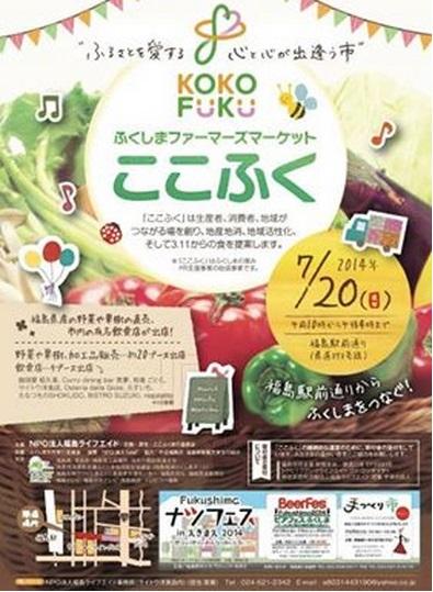 kokofuku.jpg