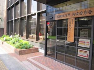 moriokafukkoshiencenter.jpg