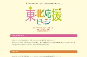 tokusetsu2014.jpg