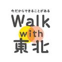 Walk with 東北 - 震災を忘れない気持ちをあらわすプロジェクト