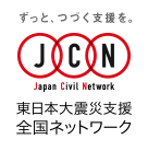 JAPAN CIVIL NETWORK for Disaster Relief in the East Japan